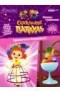 Обложка Волшебный мир №1 февраль-март 2020 г. Сказочный патруль. Цветочное мороженое