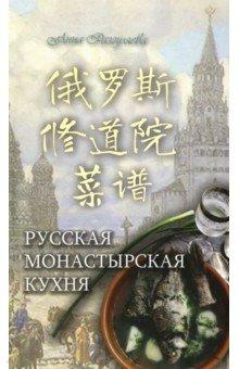 Русская монастырская кухня (на китайском и русском языках)