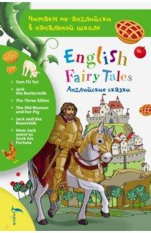 Купить Английские сказки. English Fairy Tales, АСТ, Художественная литература для детей на англ.яз.