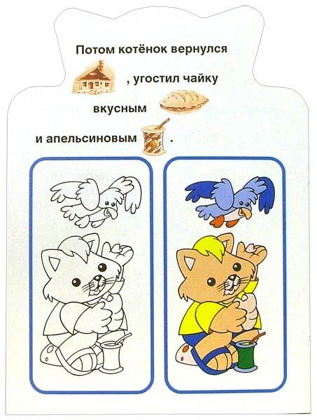 Иллюстрация 1 из 2 для Волшебный кубик: Сказки Пушкина, Гуси-лебеди (00417) | Лабиринт - игрушки. Источник: Лабиринт