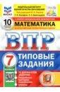 Обложка ВПР ФИОКО Математика 7кл. 10 вариантов. ТЗ