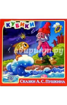 Кубики. Сказки А.С. Пушкина