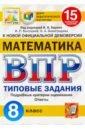 Обложка ВПР ЦПМ Математика 8кл. 15 вариантов. ТЗ