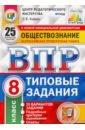 Обложка ВПР ЦПМ Обществознание 8кл. 25 вариантов. ТЗ