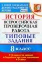 Обложка ВПР История 8кл. 10 вариантов. ТЗ