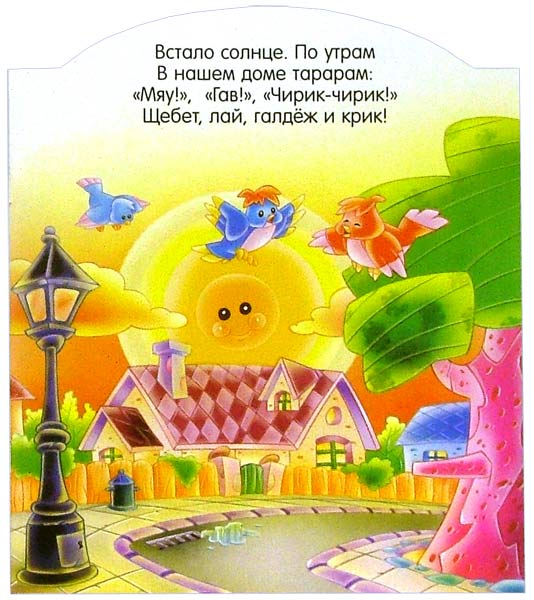 Иллюстрация 1 из 9 для Животные в доме. Давай поговорим   Лабиринт - книги. Источник: Лабиринт