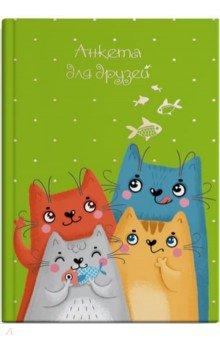 Купить Анкета для друзей Разноцветные котики (50815), Феникс+, Тематические альбомы и ежедневники