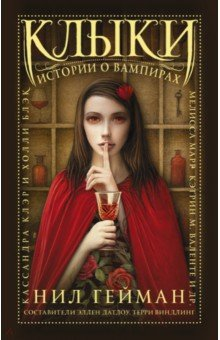 Клыки: истории о вампирах (Гейман Нил, Блэк Холли, Марр Мелисса, Клэр Кассандра)