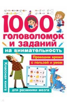 Купить 1000 головоломок и заданий на внимательность, АСТ, Головоломки, игры, задания
