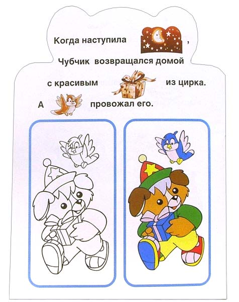 Иллюстрация 1 из 8 для Щенок Чубчик. Веселые зверята с наклейками   Лабиринт - книги. Источник: Лабиринт