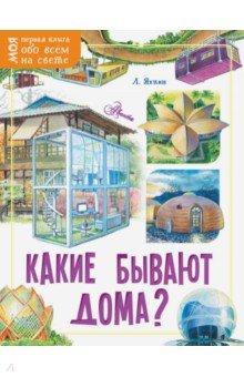 Купить Какие бывают дома?, Аванта, История