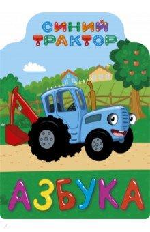 Купить Синий трактор. Азбука, Проф-Пресс, Знакомство с буквами. Азбуки