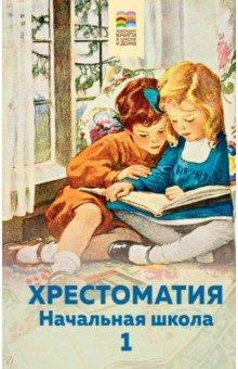 Купить Хрестоматия. Начальная школа. 1, Эксмо, Сборники произведений и хрестоматии для детей
