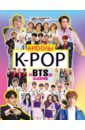 Фото - Маккензи Малькольм K-POP. Айдолы от BTS до BLACKPINK хелен браун blackpink королевы k pop