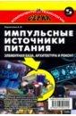 Коростелин Александр Викторович Импульсные источники питания. Элементная база, архитектура и ремонт