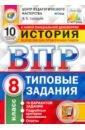 Обложка ВПР ЦПМ История 8кл. 10 вариантов. ТЗ