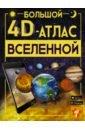 Обложка Большой 4D-атлас Вселенной