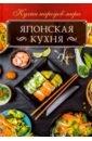 Японская кухня, Кузьмина Ольга