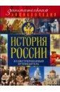 История России, Козленко Алексей Владимирович