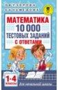 Обложка Математика. 10 000 тестовых заданий с ответами. 1-4 классы