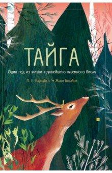 Купить Тайга. Один год из жизни крупнейшего наземного биома, Пешком в историю, Животный и растительный мир