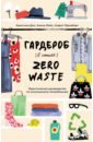 Обложка Гардероб в стиле Zero Waste