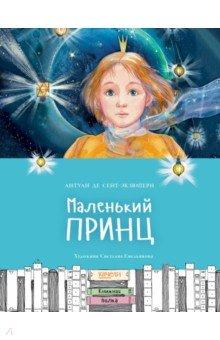 Купить Маленький принц, Качели, Классические сказки зарубежных писателей