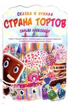 Купить Страна тортов, Интернациональный Союз писателей, Отечественная поэзия для детей