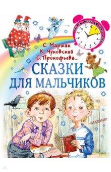 Купить Сказки для мальчиков, Малыш, Сборники сказок