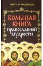 Обложка Большая книга православной мудрости
