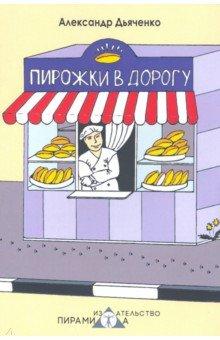 Пирожки в дорогу