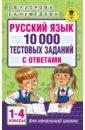 Обложка Русский язык 1-4кл [10 000 тест.]