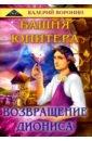 Башня Юпитера. Возвращение Диониса (дилогия), Воронин Валерий