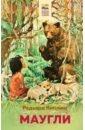 Обложка Маугли