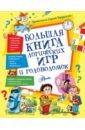 Обложка Большая книга логических игр и головоломок