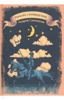 Рыцарь сновидений
