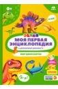 Обложка Моя первая энциклопедия DEVAR. Мир динозавров