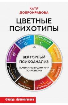 Добронравова Катя. Цветные психотипы. Векторный психоанализ: почему мы видим мир по-разному