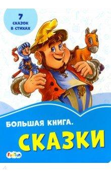 Купить Большая книга. Сказки, FunTun, Сказки и истории для малышей