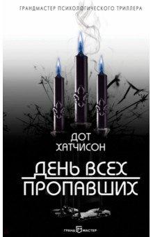 День всех пропавших