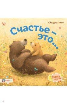 Купить Счастье - это..., Хоббитека, Сказки и истории для малышей