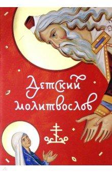 Купить Молитвослов детский красный, Свято-Елисаветинский монастырь, Религиозная литература для детей