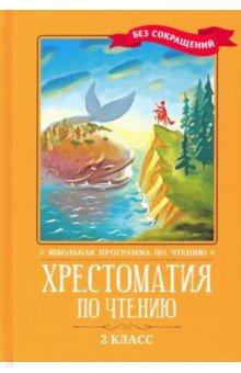 Купить Хрестоматия по чтению. 2 класс. Без сокращений, Феникс, Сборники произведений и хрестоматии для детей