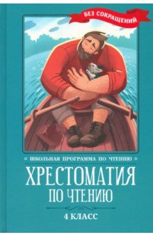 Купить Хрестоматия по чтению. 4 класс. Без сокращений, Феникс, Сборники произведений и хрестоматии для детей