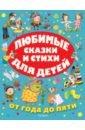 Обложка Любимые сказки и стихи для детей от года до пяти