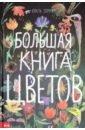 Зоммер Юваль Большая книга цветов