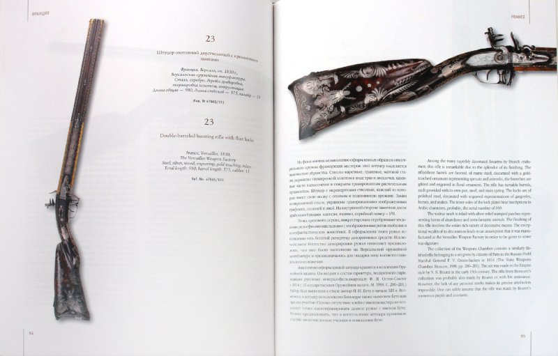 Иллюстрация 1 из 4 для Коллекция оружия А.А. Катуар де Бионкура - Ирина Палтусова | Лабиринт - книги. Источник: Лабиринт