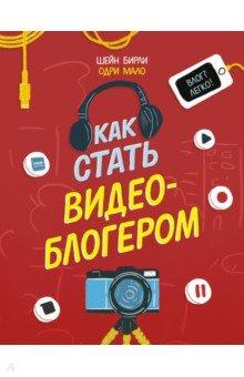Купить Как стать видеоблогером, Манн, Иванов и Фербер, Программирование и электроника для детей