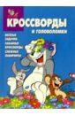 Сборник кроссвордов и головоломок № 6 (Том Джери)