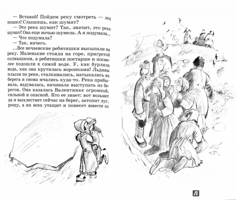 Иллюстрация 1 из 8 для Девочка из города. Гуси-лебеди - Любовь Воронкова | Лабиринт - книги. Источник: Лабиринт